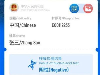 """中国版""""国际旅行健康证明""""已正式上线"""