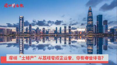 """新闻路上说说说丨深圳""""土特产""""从荔枝变成企业家?"""