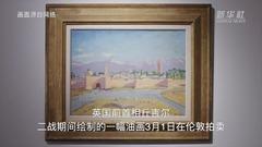 丘吉尔二战期间画作以700万英镑卖出