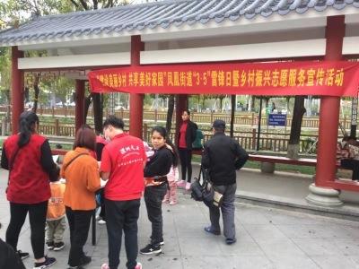 凤凰街道20名居民学雷锋,加入乡村振兴志愿服务队