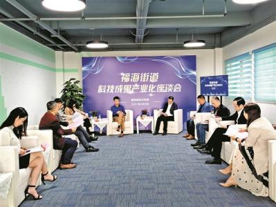 宝安区福海街道举行科技成果产业化座谈会