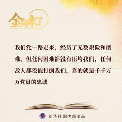 (图表·海报)[时政]习近平在中央党校(国家行政学院)中青年干部培训班开班式上发表重要讲话(3)