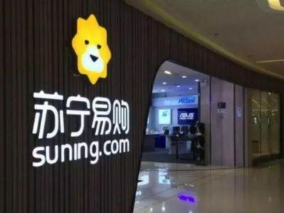 148亿元重磅交易敲定!苏宁易购引入深圳国资,将在深圳设立华南地区总部