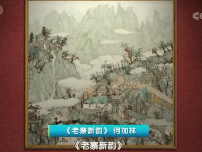 美术经典《老寨新韵》以国画刻录新时代!