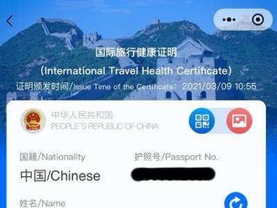 """中国版""""国际旅行健康证明""""上线:基于国际互认,多国有设想"""