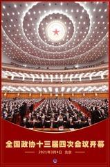 (新华全媒+)全国政协十三届四次会议开幕