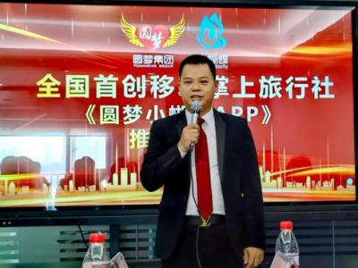 """""""互联网+旅游""""开启""""轻创业""""模式!深圳圆梦集团创新推出移动掌上旅行社"""