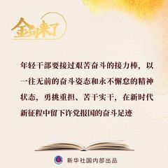 (图表·海报)[时政]习近平在中央党校(国家行政学院)中青年干部培训班开班式上发表重要讲话(11)