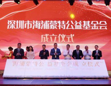 关爱百分百!深圳市海浦蒙特公益基金会正式成立