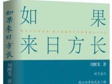 茅奖得主刘醒龙亲历武汉抗疫,推出长篇纪实散文《如果来日方长》