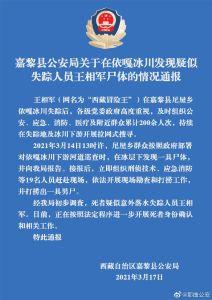 """警方通报打捞出疑似""""西藏冒险王""""遗体:死者身份正在确认"""