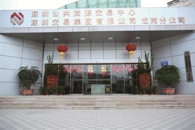 三大平台业务实现提质增效 深圳交易集团龙岗分公司掀开发展新篇章