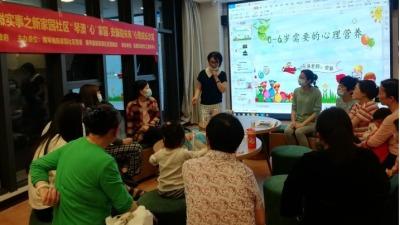 如何给婴幼儿心理营养?珠海横琴新家园社区举办心理成长沙龙