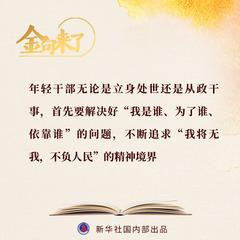 (图表·海报)[时政]习近平在中央党校(国家行政学院)中青年干部培训班开班式上发表重要讲话(8)