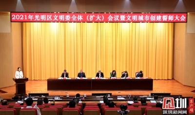 光明区召开2021年文明城市创建誓师大会 今年将着力做好四方面工作