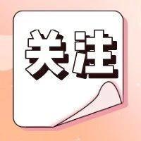 第七批广东省学雷锋活动示范点和标兵名单来了