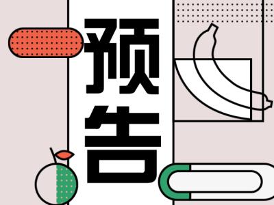坪山图书馆本周活动预告(3月1日-7日)