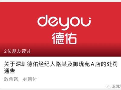 在深圳花2000万买豪宅,被吃60万差价!中介黑操作披露