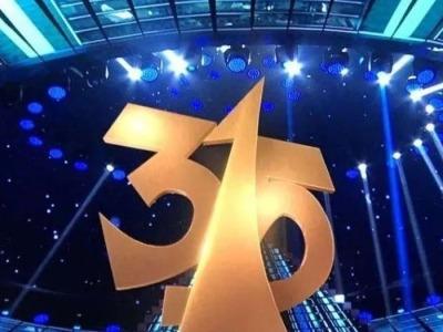 今年央视3·15晚会开播,涉人脸识别、老年人手机等问题
