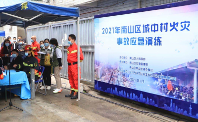多部门联动!南山区举行2021年城中村火灾事故应急演练