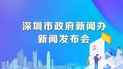 """直播回顾   深圳市GEP核算""""1+3""""制度体系成果新闻发布会"""