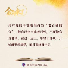 (图表·海报)[时政]习近平在中央党校(国家行政学院)中青年干部培训班开班式上发表重要讲话(7)