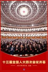 (图表·海报)[两会]十三届全国人大四次会议开幕
