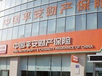 因财务数据不真实等违法行为,平安财险深圳分公司收到13张罚单
