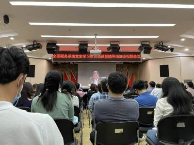 罗湖税务局掀起党史学习教育热潮
