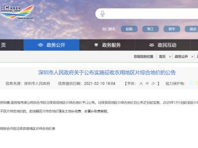 深汕特别合作区征收农用地区片综合地价公布!