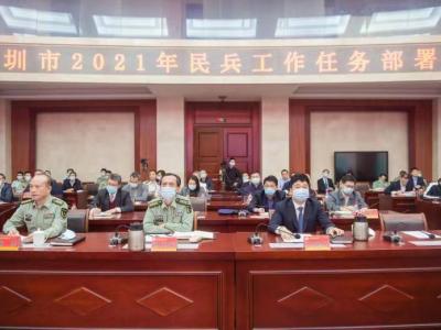 深圳市召开2021年民兵工作任务部署会