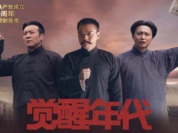 历史自觉 文化自信 艺术品质 ——评电视连续剧《觉醒年代》