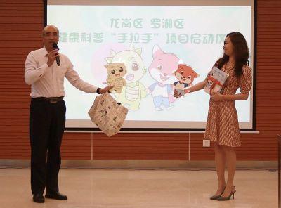 """共享""""科普大餐"""",深圳两区域健康科普""""手拉手""""项目正式启动"""