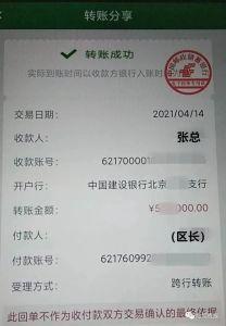 3.0版本骗局出现,北京有企业负责人被骗50万!