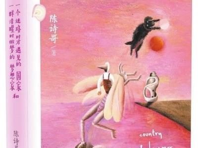 深圳童话作家陈诗哥新作研讨会在中国现代文学馆举办