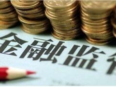 金融委:地方金融机构要加强风险管理