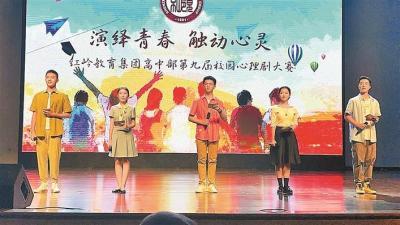 (福田)红岭中学举办校园心理剧大赛呵护学生心灵成长