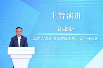 《中国健康法治发展报告(2020)》发布