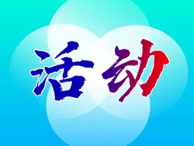 """""""网红书记""""分享自己大爱人生  2021年光明文明大讲堂系列讲座(第1讲)开讲"""