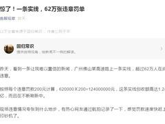 """广东有关部门已派工作组赴佛山调查高速路""""天量""""罚单问题"""