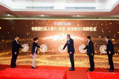 私人银行服务再升级!中国银行深圳前海蛇口私人银行中心、波托菲诺私人银行中心正式开业