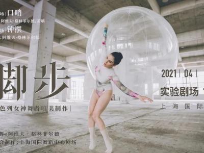 以色列舞者阿维夫·格林菲尔德现代舞作品《脚步》将登陆上海