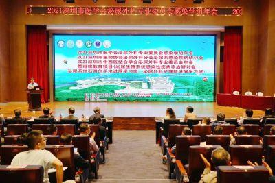 2021年深圳市医学会泌尿外科专业委员会感染学组年会召开