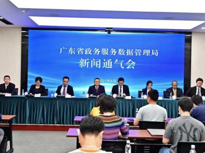 广东印发数字政府改革建设2021年工作要点,明确今年数字政府改革建设路线图