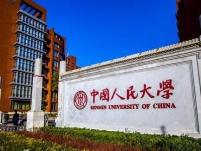 中国人民大学:22名考生透露硕士复试内容,计零分