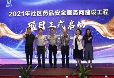 暖心工程!2021年深圳社区药品安全服务网建设工程项目正式启动