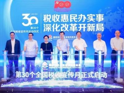为民办实事 税惠进万家  深圳启动第30个全国税收宣传月活动