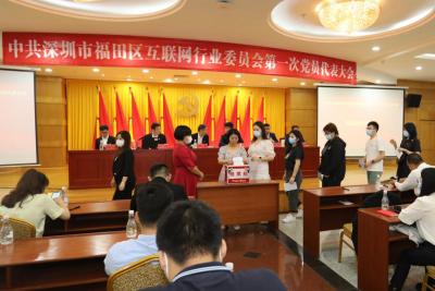 中共深圳市福田区互联网行业委员会第一次党员代表大会召开