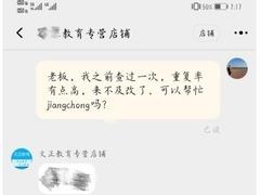 新华全媒+丨论文查重乱象:附赠