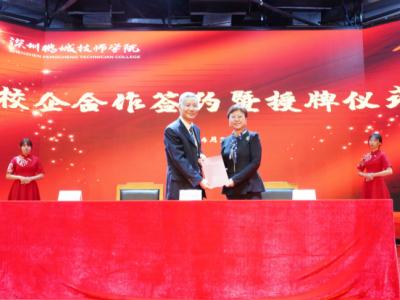 深圳水务集团与深圳鹏城技师学院签署校企合作协议